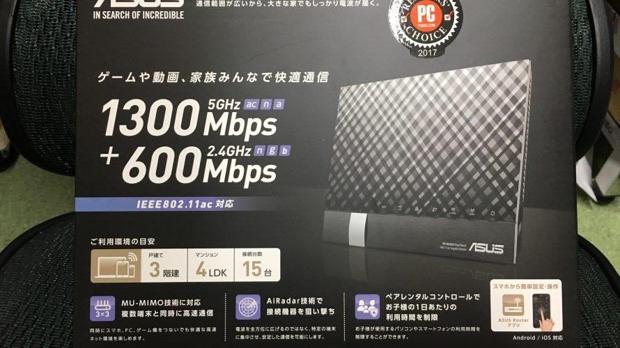 無線LANルータは「ちょっと良いモノ」にすべし【ASUS RT-AC65U】